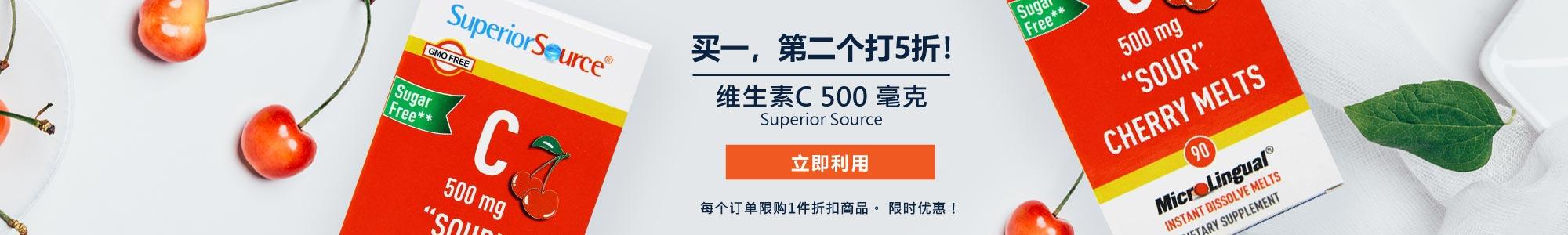 买一,第二个打5折 维生素C 500 毫克 Superior Source。 立即利用 每个订单限购1件折扣商品。 限时优惠!