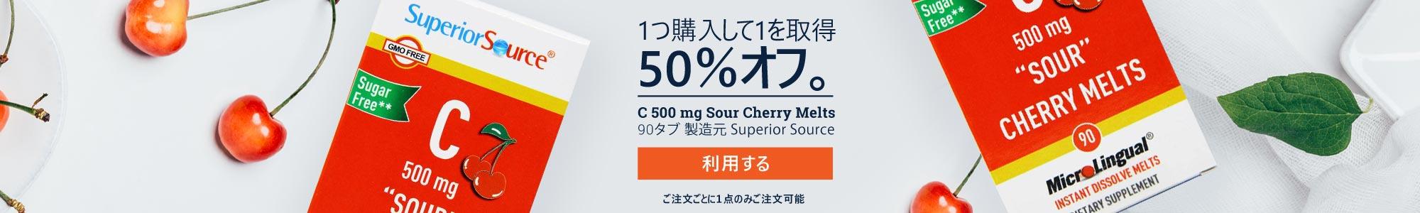 1つ購入して1を取得 50%オフ。 C 500 mg Sour Cherry Melts 90タブ 製造元 Superior Source. 利用する ご注文ごとに1点のみご注文可能