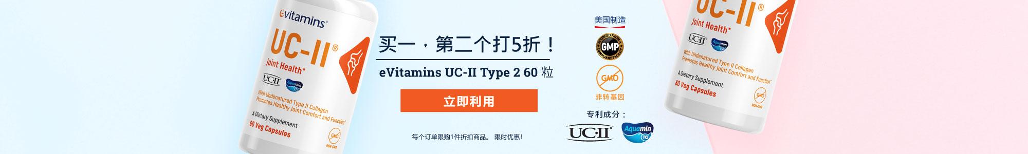 买一,第二个打5折! eVitamins UC-II Type 2 60 粒 立即利用! 美国制造 非转基因 专利成分: UC-II,  Aquamin. 每个订单限购1件折扣商品。 限时优惠!