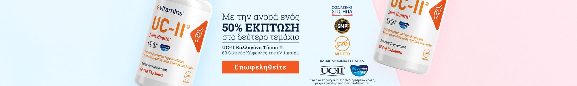 Με την αγορά ενός 50% έκπτωση στο δεύτερο τεμάχιο. UC-II Κολλαγόνο Τύπου ΙΙ 60 Φυτικές Κάψουλες της eVitamins Επωφεληθείτε! Σχεδιαστηκε στις ΗΠΑ. Προϊόν GMP. Μη-ΓΤΟ. Πατενταρισμένα Συστατικά: UC-II και Aquamin TG Ένα ανά παραγγελία. Για περιορισμένο χρόνο, μέχρι εξαντλήσεως των αποθεμάτων.