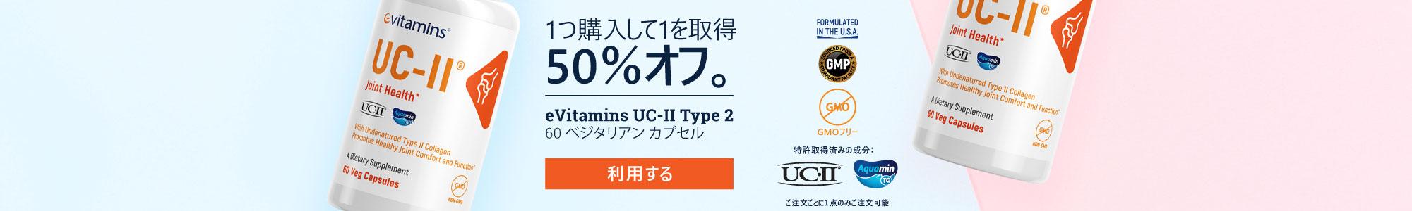 1つ購入して1を取得 50%オフ。 eVitamins UC-II Type 2 60 ベジタリアン カプセル 利用する GMOフリー 特許取得済みの成分: UC-II , Aquamin ご注文ごとに1点のみご注文可能