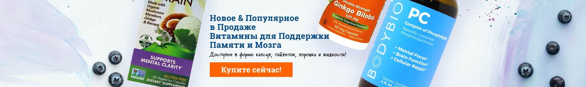 Новое & Популярное в Продаже - Витамины для Поддержки Памяти и Мозга - Доступен в форме капсул, таблеток, порошка и жидкости! Купите сейчас!