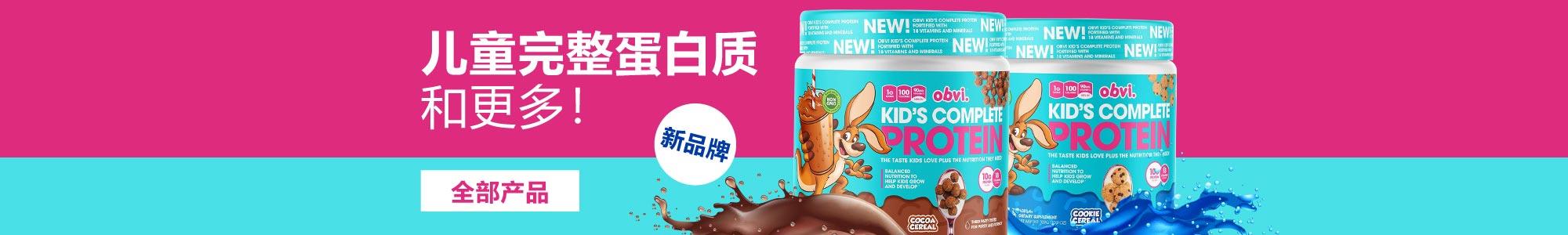 Obvi - 新品牌 儿童完整蛋白质 和更多!全部产品