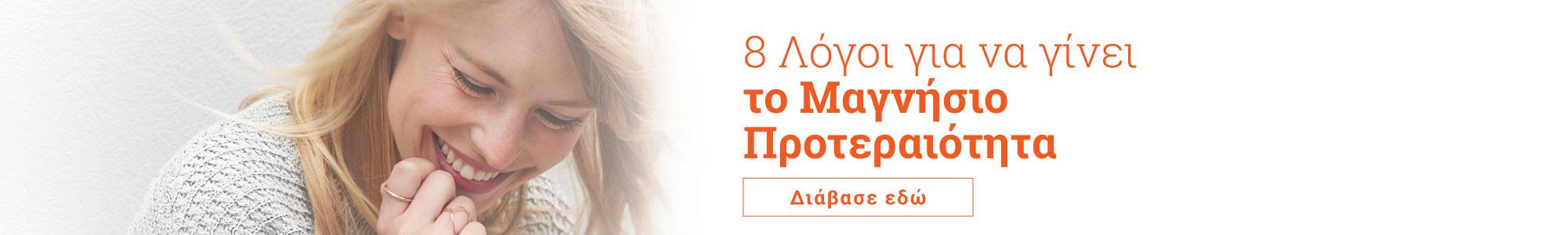 8 Λόγοι για να γίνει το Μαγνήσιο Προτεραιότητα - Διάβασε εδώ